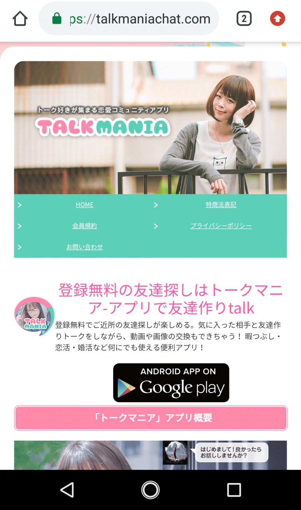 talkmaniaのweb
